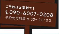 縺雁撫縺�蜷医o縺帙�ッ縺薙■繧� 090-6007-0208